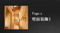 Page_4 階段・廊下 壁面装飾1