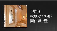 Page_6 階段・廊下 壁厚ガラス棚/間仕切り壁
