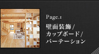 Page_1 その他 壁面装飾/カップボード/パーテーション
