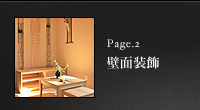 Page_2 その他 壁面装飾