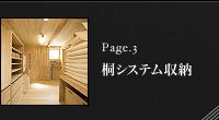 Page_3 その他 桐システム収納