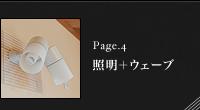 Page_4 その他 照明+ウェーブ