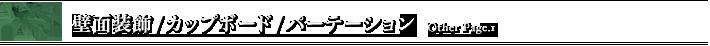 その他 壁面装飾/カップボード/パーテーション