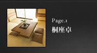 Page_1 オーダー家具 桐座卓