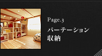 Page_3 オーダー家具 パーテーション収納