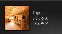 Page_4 オーダー家具 ボックスシェルフ
