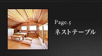 Page_5 オーダー家具 ネストテーブル