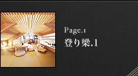 Page_1 ロフト 登り梁1