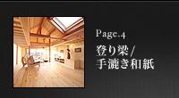 Page_4 ロフト 登り梁/手漉き和紙