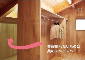 夏物・冬物も簡単に入れ替えできる総桐クローゼット。写真