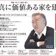 「6月1日新潟日報朝刊にプレゼントキャンペーンについて掲載」のサムネイル画像