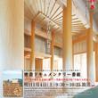 「1月4日放送「400年の歴史を未来に継ぐ ~究極の木造寺院・平成の大営造~」」のサムネイル画像