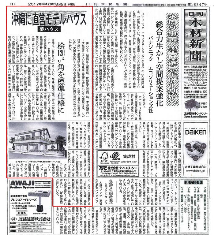 木材新聞.jpg