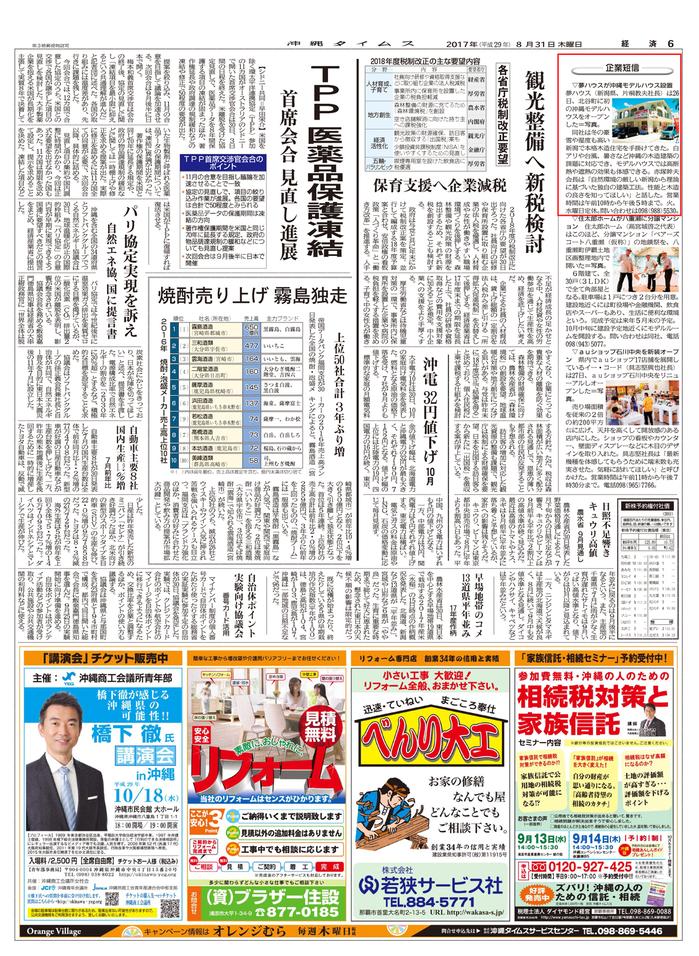 沖縄タイムス.jpg