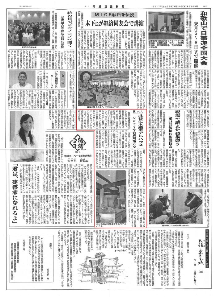沖縄建設新聞.jpg