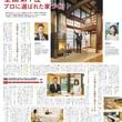 「新潟日報掲載「全国第一位プロに選ばれた家づくり」」のサムネイル画像