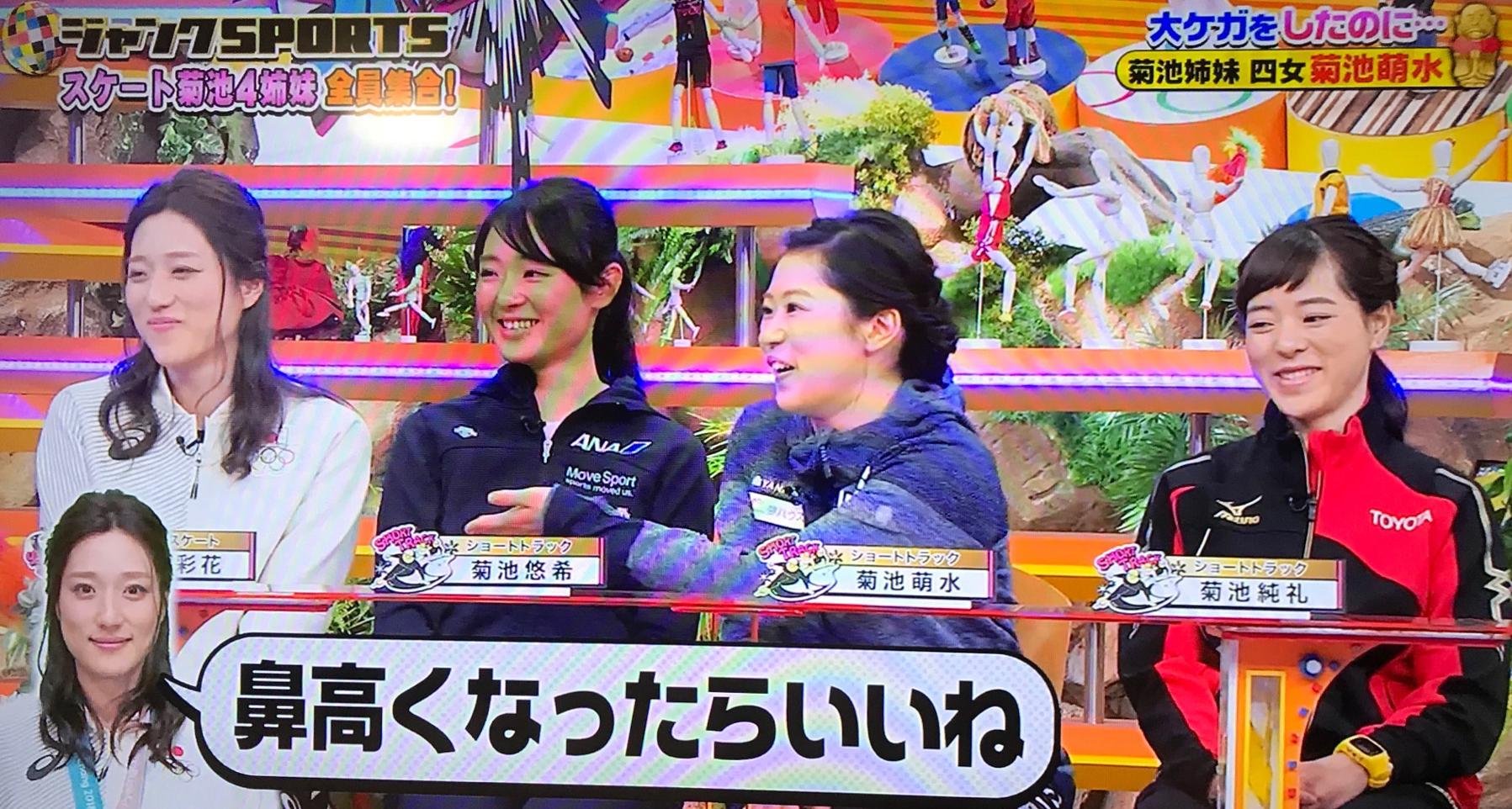 菊池姉妹 ジャンクスポーツ