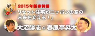2015年新春特番 リセット住宅がニッポンの家の未来を変える!