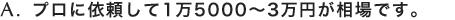 A.プロに依頼して1万5000〜3万円が相場です。