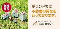 新潟県で土地をさがすなら夢ランド