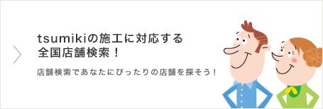 tsumikiの勉強会・見学会