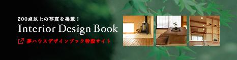 夢ハウス デザインブック