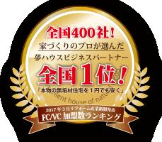 全国400社!家づくりのプロが選んだ夢ハウスビジネスパートナー全国1位!
