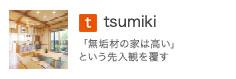 tsumiki 新築規格住宅