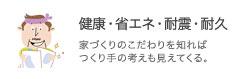 健康・省エネ・耐震・耐久