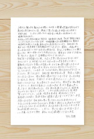 お客様の声(手紙)