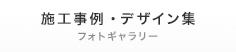 施工事例・デザイン集(フォトギャラリー)