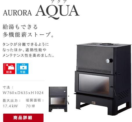 AURORA Smart 給湯もできる多機能薪ストーブ。