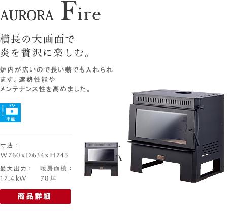 AURORA AQUA 横長の大画面で炎を贅沢に楽しむ薪ストーブ。