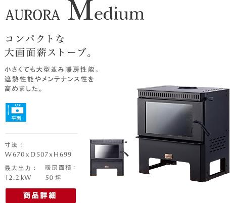 AURORA Midium コンパクトな大画面薪ストーブ。