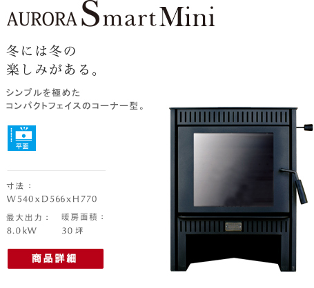 AURORA Smart Mini 冬には冬の楽しみがある。薪ストーブ商品写真。