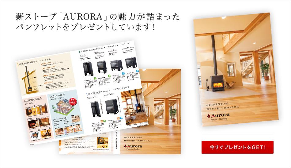 夢ハウス自慢の薪ストーブ「AURORA」の魅力が詰まったパンフレットをプレゼントしています!プレゼントの応募はこちらから