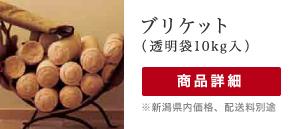 ブリケット(透明袋10kg入) 商品詳細