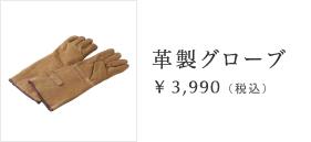 革製グローブ ¥3,990(税込)