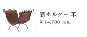 薪ホルダー 革 ¥14,700(税込)