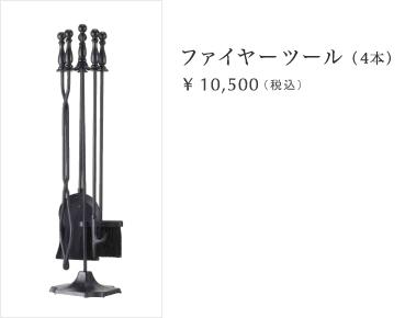 ファイヤーツール(4本) ¥10,500(税込)