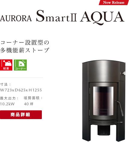 AURORA Smart2 AQUA コーナー設置型の多機能薪ストーブの商品写真