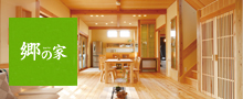 郷の家 無垢材木造新築規格住宅