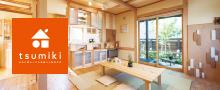 tsumiki 無垢材木造新築規格住宅