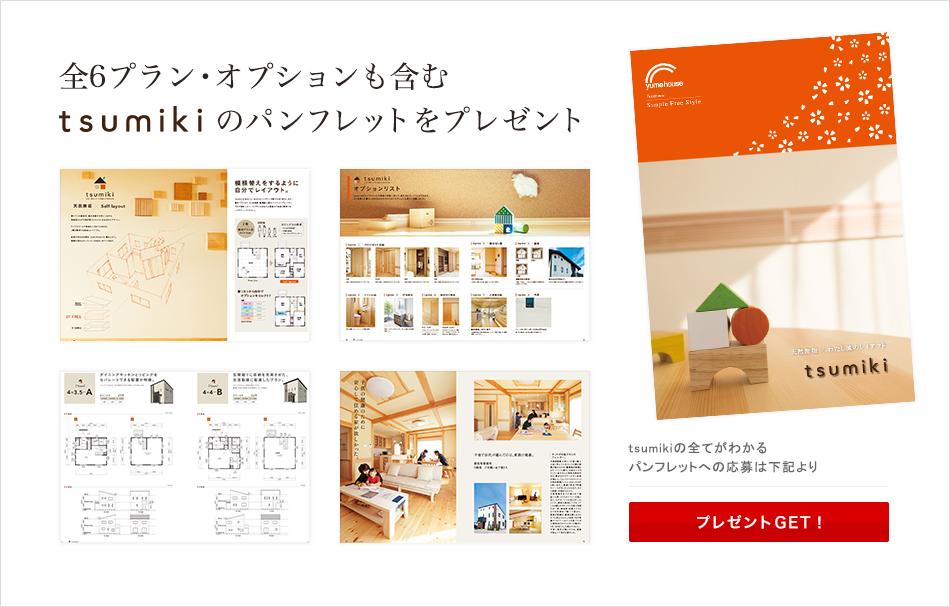 全6プラン・オプションも含むtsumikiのパンフレットをプレゼント