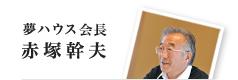 夢ハウス会長 赤塚幹夫