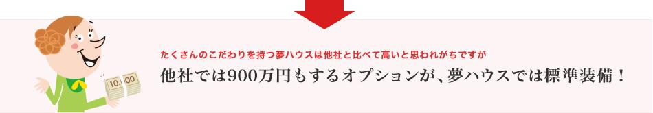 他社では900万円もするオプションが、夢ハウスでは標準仕様!