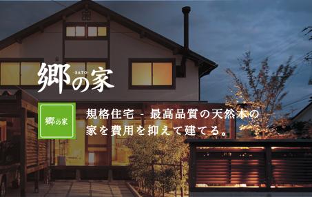 郷の家 規格住宅-最高の天然木の家を費用を抑えて建てる。