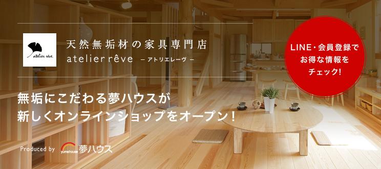 無垢にこだわる夢ハウスが新しくオンラインショップをオープン!
