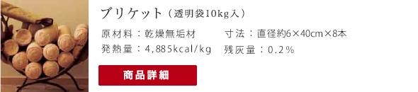 ブリケット(透明袋10kg入)