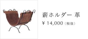薪ホルダー 革 ¥14,000(税抜)